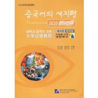汉语新视界――大学汉语教程 课堂用书4(附赠练习册/1MP3)