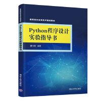 Python程序设计实验指导书