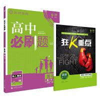 理想树67高考2020新版高中必刷题 英语必修3、4合订外研版 高中同步练习用书
