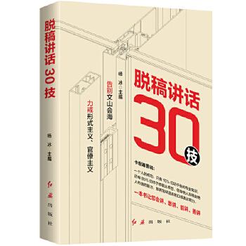 脱稿讲话30技(pdf+txt+epub+azw3+mobi电子书在线阅读下载)