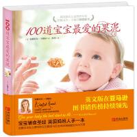 100道宝宝爱的果泥 [英] 安娜贝尔・卡梅尔,高萍 9787555218500 青岛出版社