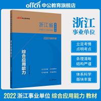 中公教育2021浙江省事业单位公开招聘工作人员考试:综合应用能力(全新升级)
