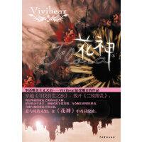 【二手旧书9成新】【正版现货】花神 上Vivibear中国戏剧出版社