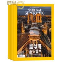 美国国家地理繁体中文版杂志 NATIONAL GEOGRAPHIC 全年订阅 2019年10月起订 一年共12期