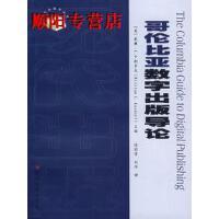 【旧书9成新正版现货包邮】哥伦比亚数学出版导论卡斯多夫(Kasdorf,W.E.) ,徐丽芳,刘萍苏州大学出版社