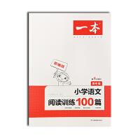 包邮2020版开心教育一本小学语文阅读训练100篇四年级第7次修订 一本4年级小学语文阅读训练100篇