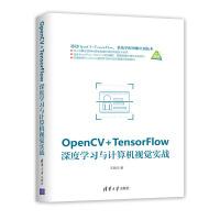 清华:OpenCV+TensorFlow深度学习与计算机视觉实战