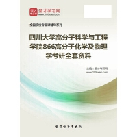 2021年四川大学高分子科学与工程学院866高分子化学及物理学考研全套资料汇编(含本校或名校考研历年真题、指定参考教材