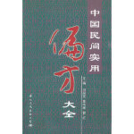 中国民间实用偏方大全冯雅芝,夏明珠,雷红9787801058102国际文化出版社