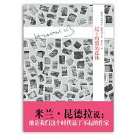 过于喧嚣的孤独 (捷克)赫拉巴尔 北京十月文艺出版社