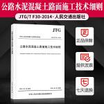 正版国标 JTG/T F30-2014 公路水泥混凝土路面施工技术细则 代替JTG F30-2003 路基路面工程 公路