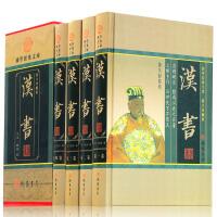 汉书 正版精装全集文白对照版 前汉书 国学经典史学巨著 汉书文白对照 汉书译注 中华线装书局 其他出版:汉书 中华书局