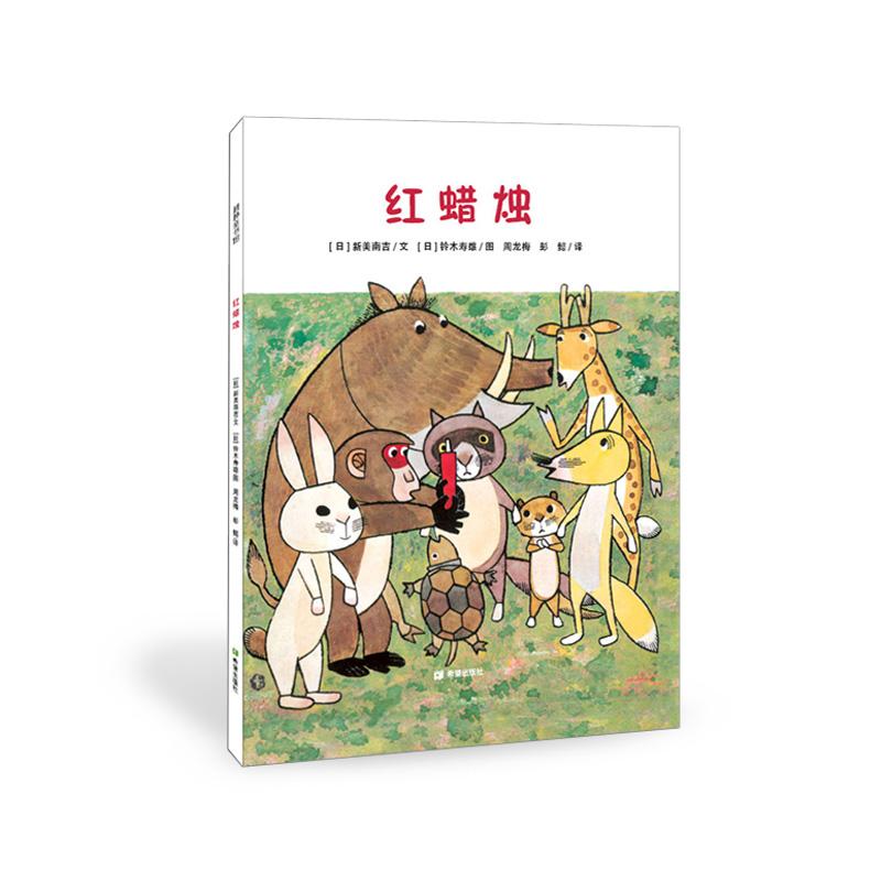 """红蜡烛 (被誉为""""日本的安徒生""""的新美南吉的经典作品。日本全国学校图书馆协议会选定图书。耕林童书馆出品。)"""