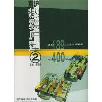 京沪热卖户型(共2册)