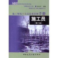 施工员(第二版)――施工现场十大员技术管理手册