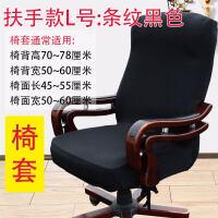 0722202734403办公电脑椅子套老板椅套扶手座椅套布艺凳子套转椅套连体弹力椅套