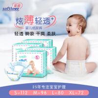 柔爱Softlove轻薄透气婴儿纸尿裤112片 新生儿无感尿不湿S码