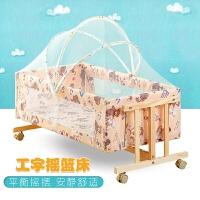 实木婴儿摇篮床新生儿bb床工字静音便携式宝宝摇摇床带蚊帐a356 工字摇篮床