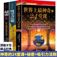 【限时包邮秒杀】世界上最神奇的24堂课 +世界上最神奇的24堂课Ⅱ 全套套装共2册 营销书籍 (美)查尔斯・哈奈尔 著