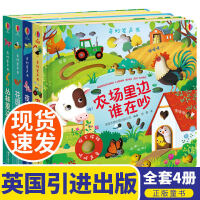 奇妙发声书全4册 农场里边谁在吵 夜晚里谁在忙 丛林里边谁在叫 花园里边谁在唱 会出声音有声读物绘本启蒙幼儿早教认知婴
