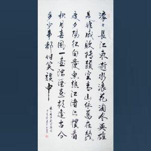 中国人民书画院院士   郭福军   三国演义开篇词  /216