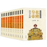 二月河文集彩插珍藏版(套装全十三册)