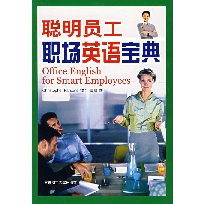 【疯狂抢】(口语系列)聪明员工职场英语宝典