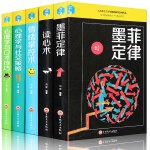 沟通技巧 励志书籍5册 情绪掌控术 读心术+墨菲定律正版 心理学与社交策略 心理学与口才技巧 李原 情绪掌控,决定你的
