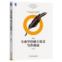 专业学位硕士论文写作指南(第3版)/丁斌 机械工业出版社