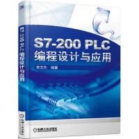 S7-200PLC编程设计与应用 朱文杰 编著 计算机软件工程(新)专业科技 工业技术 电工技术 电器书籍 机械工业出