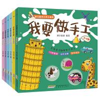 【全6册】幼儿美术小手工全书 3d立体折纸书剪纸手工书儿童 我要做手工制作教程书6岁儿童画画书手指印涂鸦画智力开发动手