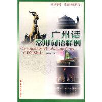 广州话常用词语释例 郑佩瑗 羊城晚报出版社 9787806516539