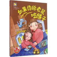 如果你给老鼠吃饼干精装 硬壳绘本要是你给老鼠吃饼干0-3-4-5-6周岁儿童故事图画书幼儿园宝宝启蒙认知读物睡前晚安故事