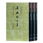 吴梅村全集(精)(全三册)(中国古典文学丛书)