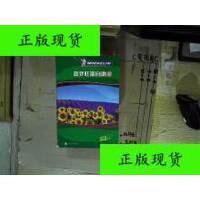 【二手旧书9成新】普罗旺斯自助游 米其林编辑部 广西师范大学出版社