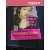 【旧书二手书85品】PONY的特别彩妆书 /[韩]朴惠��(PONY) 著;俞香花 译 中国纺?