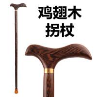 实木老人拐杖红木鸡翅木质老年人防滑拐棍龙头手杖木头登山杖