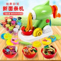 彩泥手工泥儿童冰淇淋面条机超轻粘土玩具无毒橡皮泥模具工具套装
