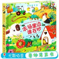 农场里边谁在吵 尤斯伯恩奇妙发声书 0-3-6岁宝宝早教启蒙撕不烂纸板书 小手抠洞洞触摸认知书会说话的有声书儿童绘本故