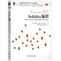 LSolidity编程:构建以太坊和区块链智能合约的初学者指南 印度 里特什著计算机与互联网 编程语言与程序设计书籍机