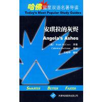 安琪拉的灰烬(英汉对照)――哈佛蓝星双语名著导读