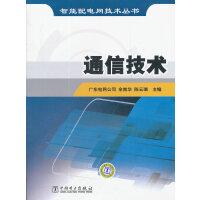 智能配电网技术丛书 通信技术