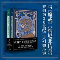 永恒之王:亚瑟王传奇(全两册)(与《魔戒》《纳尼亚传奇》并列为20世纪三大幻想小说。《冰与火之歌》的灵感来源。)【果麦经