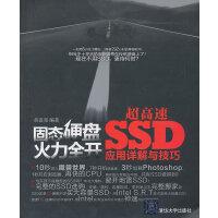 固态硬盘火力全开:超高速SSD应用详解与技巧【绝版旧书,下单咨询在线客服】