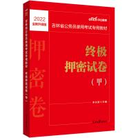 中公教育2021吉林省公务员录用考试专用教材:终极押密试卷(甲)(全新升级)
