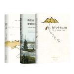 保罗・柯艾略经典作品套装(全3册)