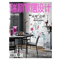 【2020年6月现货】瑞丽家居设计杂志2020年6月总第233期 艺术&情调 物与空间 高敏感情绪空间 室内物品陈列装