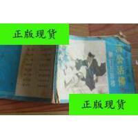 【二手旧书9成新】济公活佛5 连环画 /庄宏安 等改编 金戈 等绘画