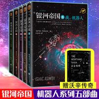 银河帝国-8-12机器人系列五部曲(新版) 阿西莫夫著 现当代小说 科幻小说 1-15 基地七部曲 帝国三部曲 系列