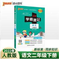 2020春绿卡图书 小学学霸速记 语文人教版二年级下册 RJ版2年级下册 全彩版含教材习题答案